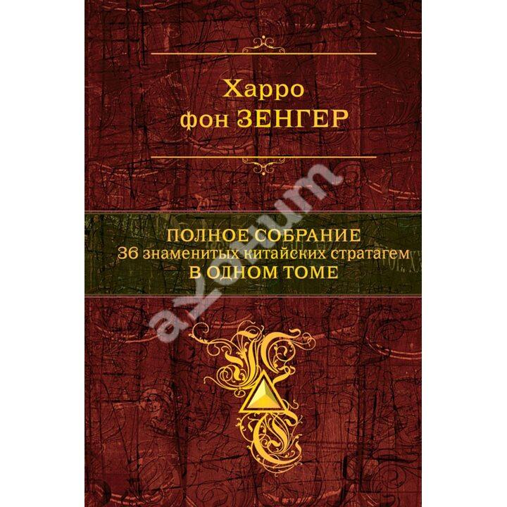 Полное собрание 36 знаменитых китайских стратагем в одном томе - Харро фон Зенгер (978-5-699-69592-8)