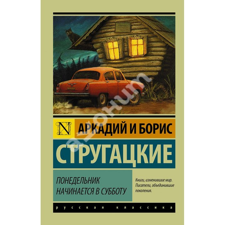 Понедельник начинается в субботу - Аркадий Стругацкий, Борис Стругацкий (978-5-17-090334-4)