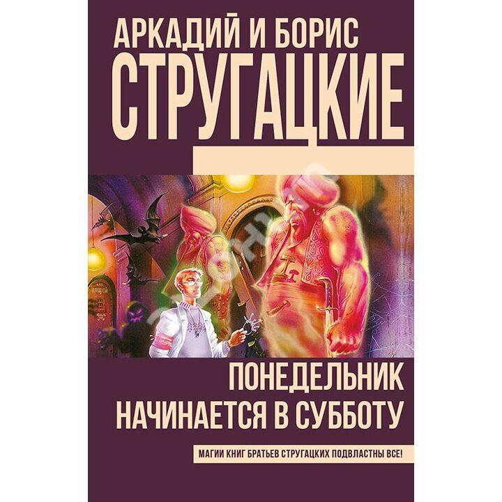 Понедельник начинается в субботу - Аркадий Стругацкий Борис Стругацкий (978-5-17-093039-5)