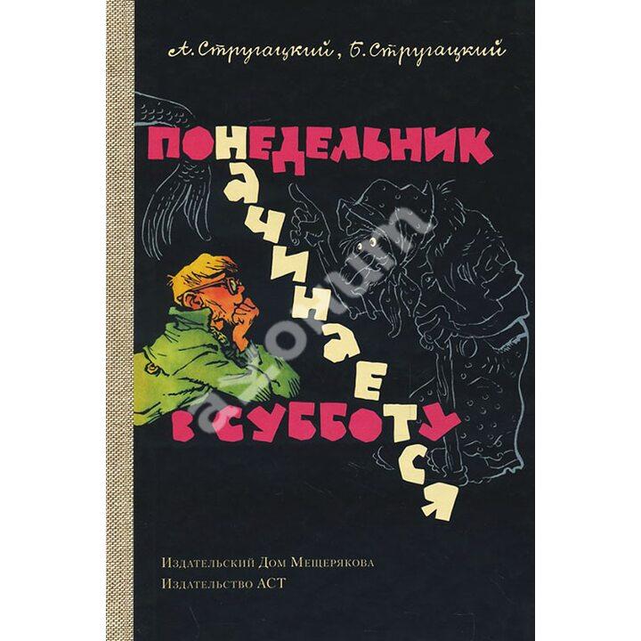 Понедельник начинается в субботу - Аркадий Стругацкий, Борис Стругацкий (978-5-91045-753-3)