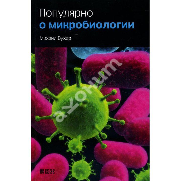 Популярно о микробиологии - Михаил Бухар (978-5-91671-450-0)