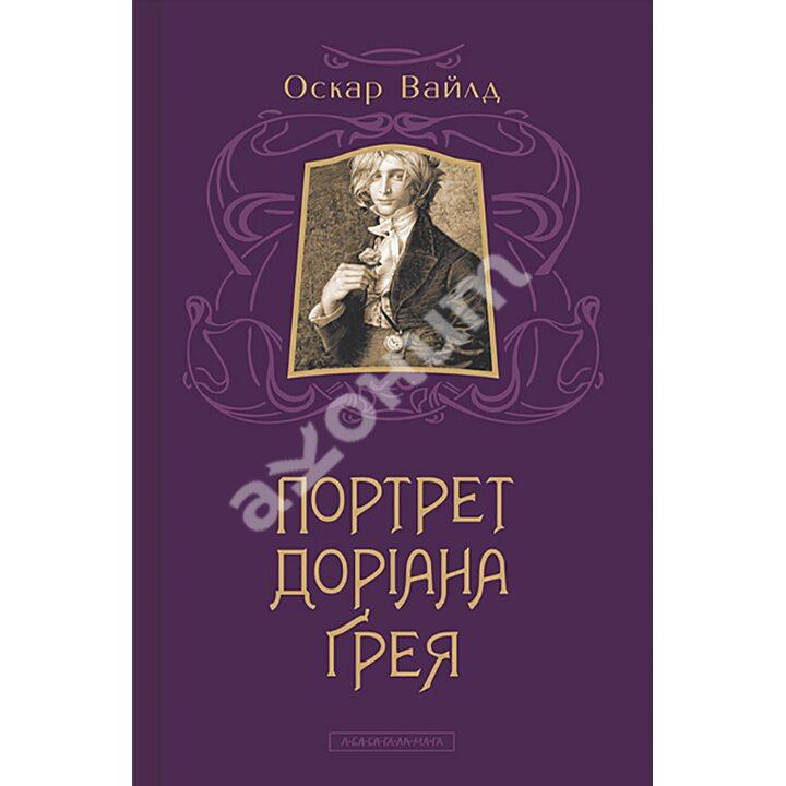 Портрет Доріана Грея - Оскар Вайлд (978-617-585-031-2)