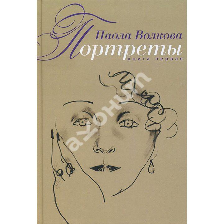 Портреты. Книга 1 - Паола Волкова (978-5-906339-93-5)