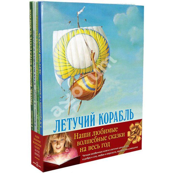 Волшебные сказки (комплект из 4-х книг) - Александр Афанасьев, Джианна Остердаль, Рональд Хойнинк, Томас Бергер (978-5-98124-649-4)