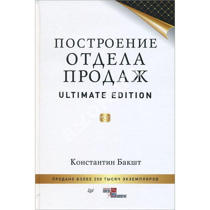 Построение отдела продаж. Ultimate Edition - Константин Бакшт (978-5-496-01500-4)