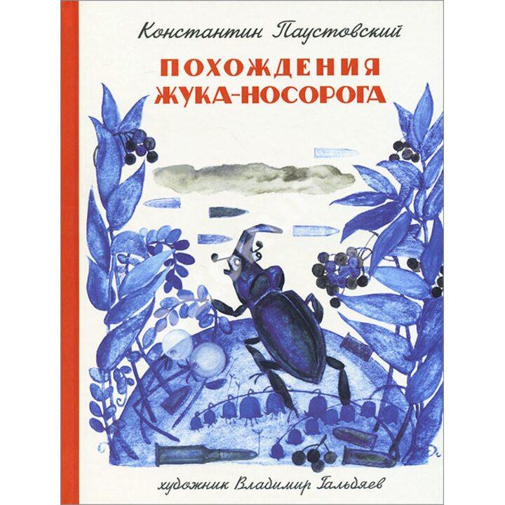 Похождения жука-носорога - Константин Паустовский (978-5-4335-0204-8)