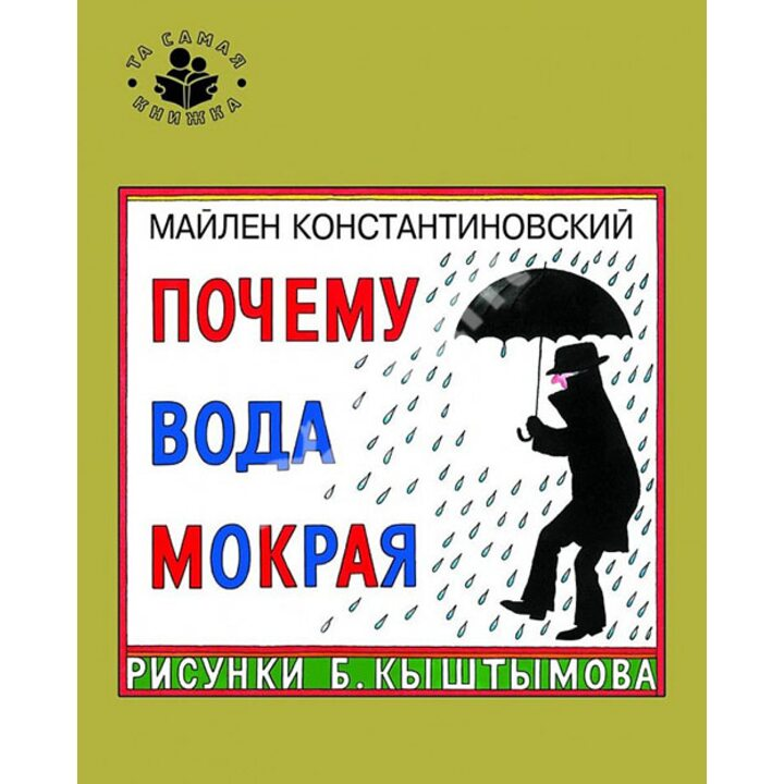 Почему вода мокрая - Майлен Константиновский (978-5-353-06995-9)