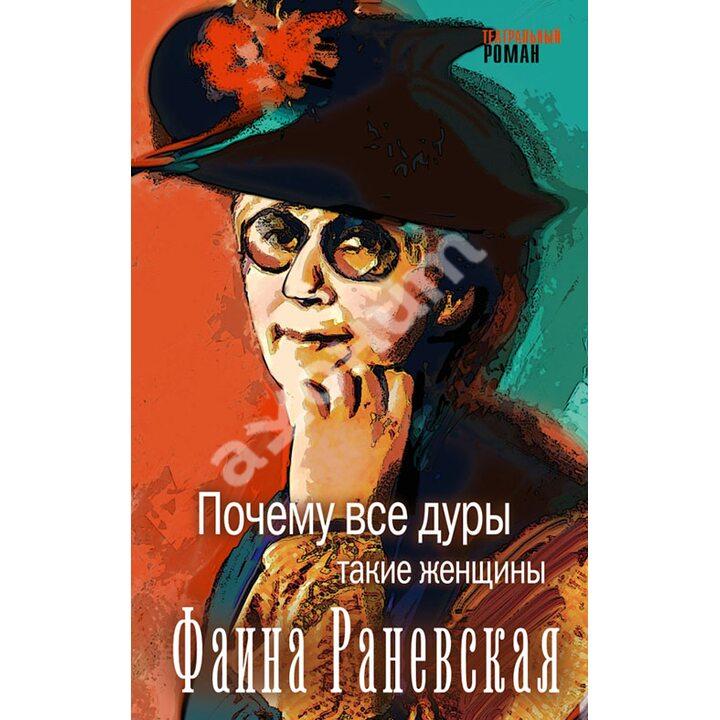 Почему все дуры такие женщины - Светлана Кузина, Фаина Раневская (978-5-17-089561-8)