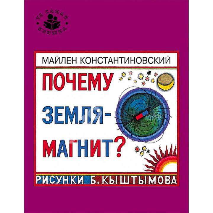 Почему Земля - магнит? - Майлен Константиновский (978-5-353-06996-6)