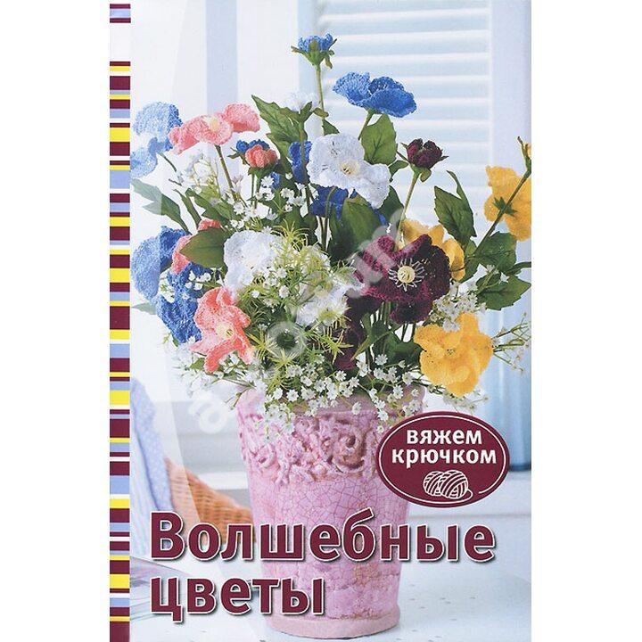 Волшебные цветы - (978-5-91906-393-3)