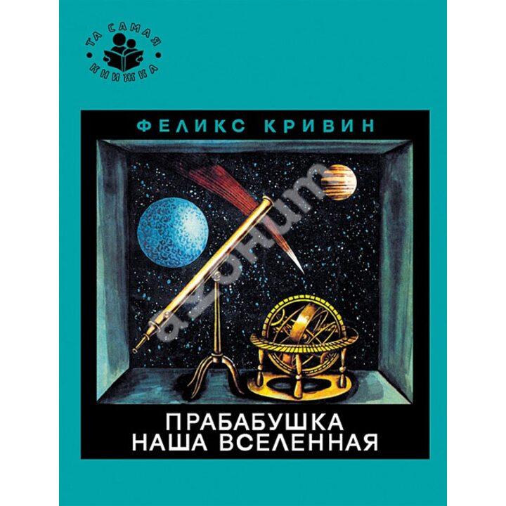 Прабабушка наша Вселенная - Феликс Кривин (978-5-353-06992-8)