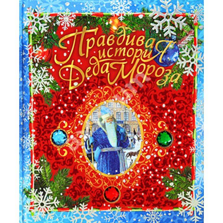 Правдивая история Деда Мороза - Андрей Жвалевский, Евгения Пастернак (978-5-9287-2198-5)