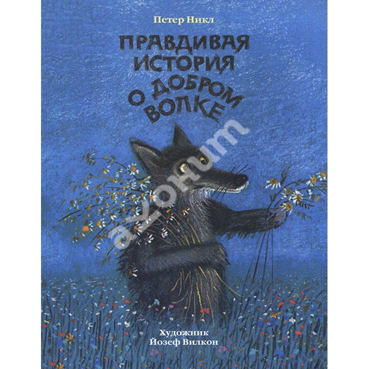Правдивая история о добром волке - Петер Никл (978-5-00041-113-1)