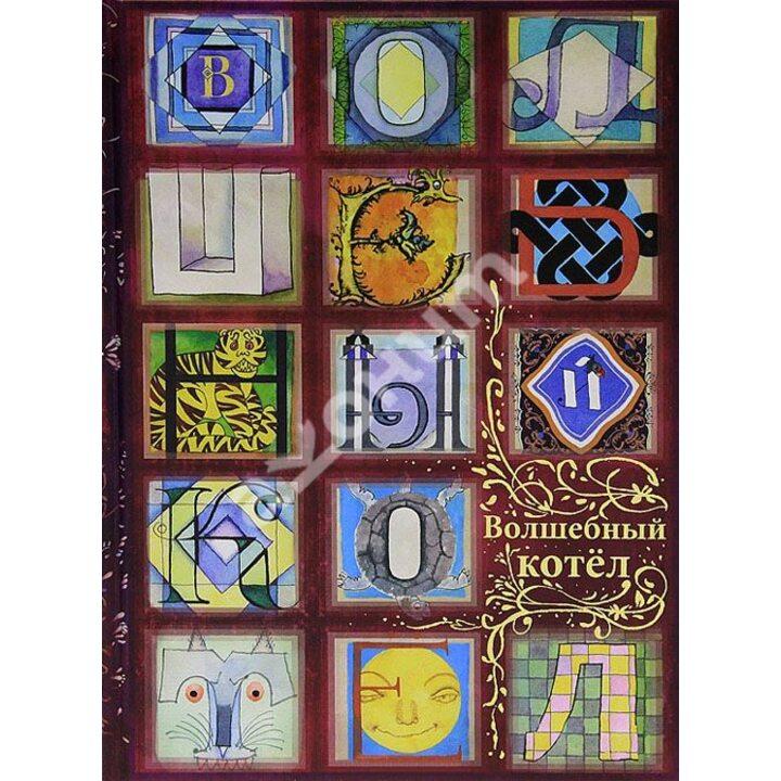 Волшебный котёл. Сказки народов мира. Книга 1 - (978-5-4335-0057-0)