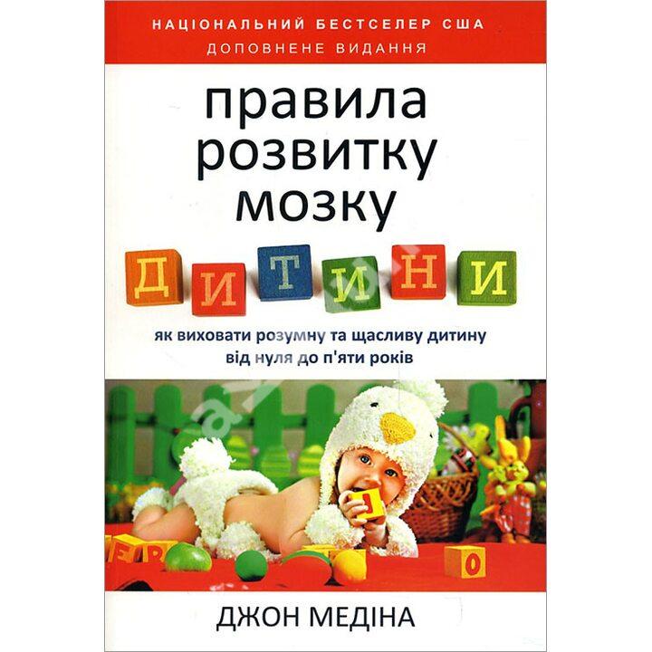 Правила розвитку мозку дитини. Як виховати розумну та щасливу дитину від нуля до п'яти років - Джон Медіна (978-617-7279-01-2)