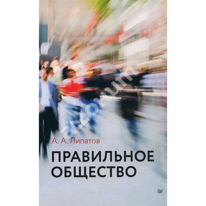 Правильное общество - Андрей Липатов (978-5-496-01293-5)