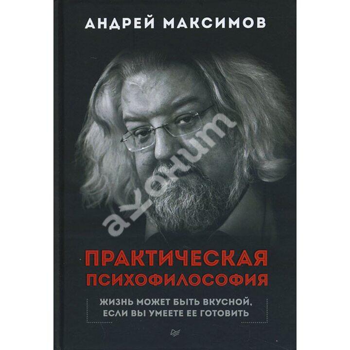 Практическая психофилософия - Андрей Максимов (978-5-496-01780-0)