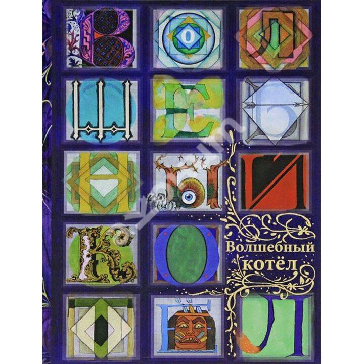 Волшебный котёл. Сказки народов мира. Книга 2 - (978-5-4335-0058-7)