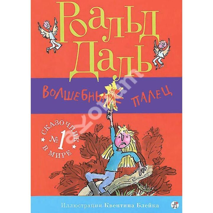Волшебный палец - Роальд Даль (978-5-91759-224-4)