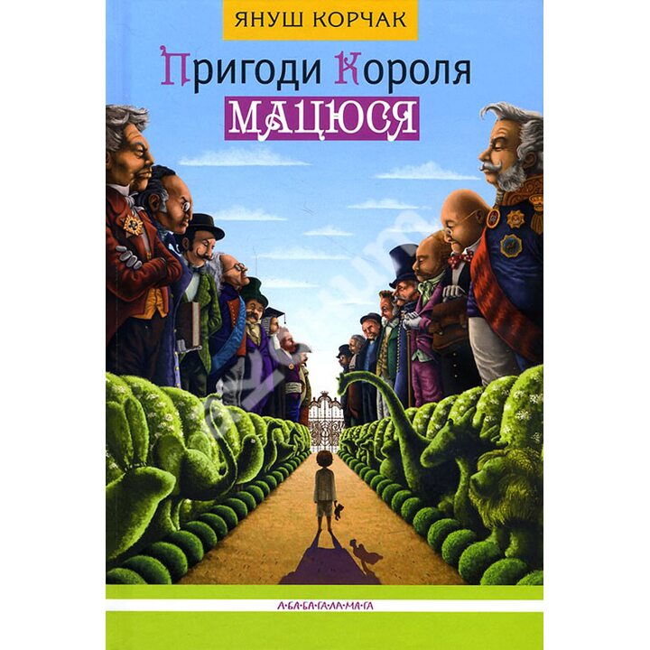 Пригоди короля Мацюся - Януш Корчак (978-617-585-010-7)