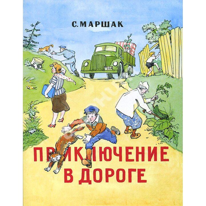 Приключение в дороге - Самуил Маршак (978-5-00041-121-6)