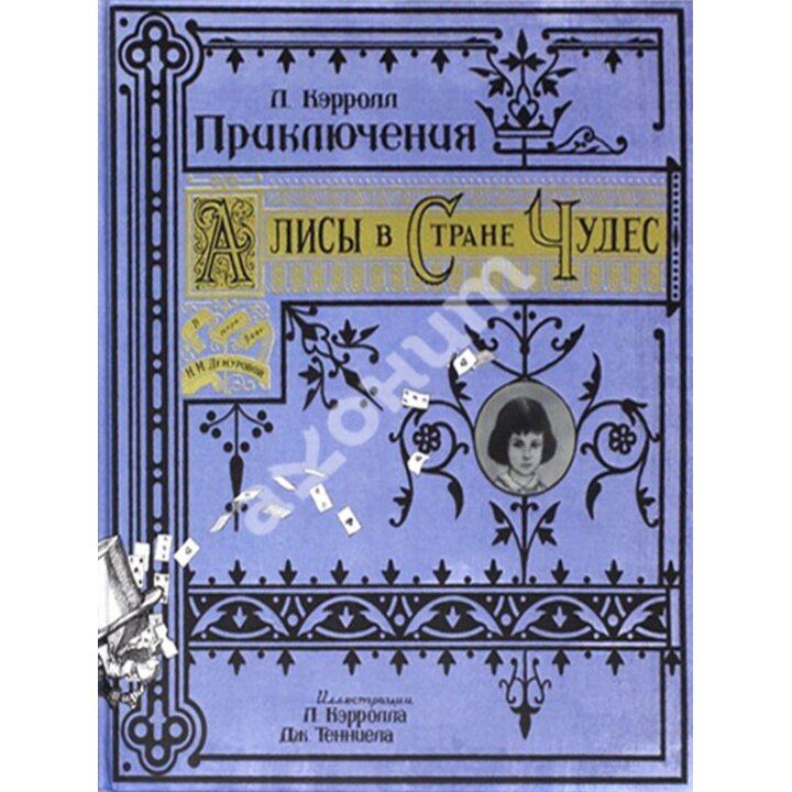 Приключения Алисы в Стране Чудес - Льюис Кэрролл (978-5-9287-2140-4)