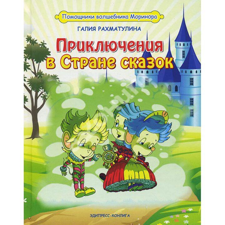 Приключения в Стране сказок - Галия Рахматулина (978-5-98744-066-7)