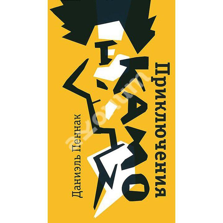 Приключения Камо - Даниэль Пеннак (978-5-91759-247-3)
