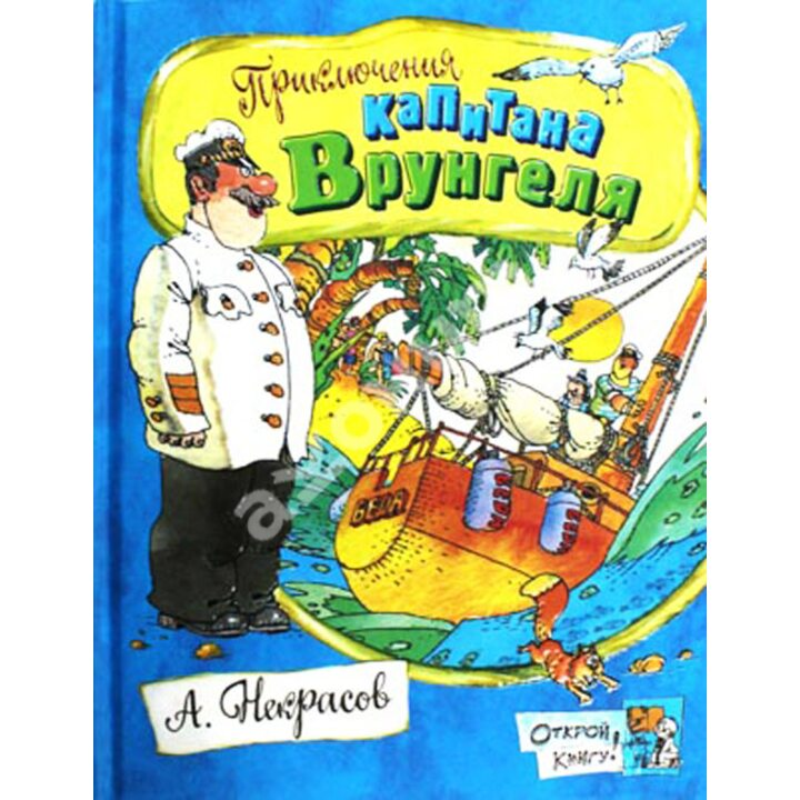Приключения капитана Врунгеля - Андрей Некрасов (978-5-9287-2402-3)