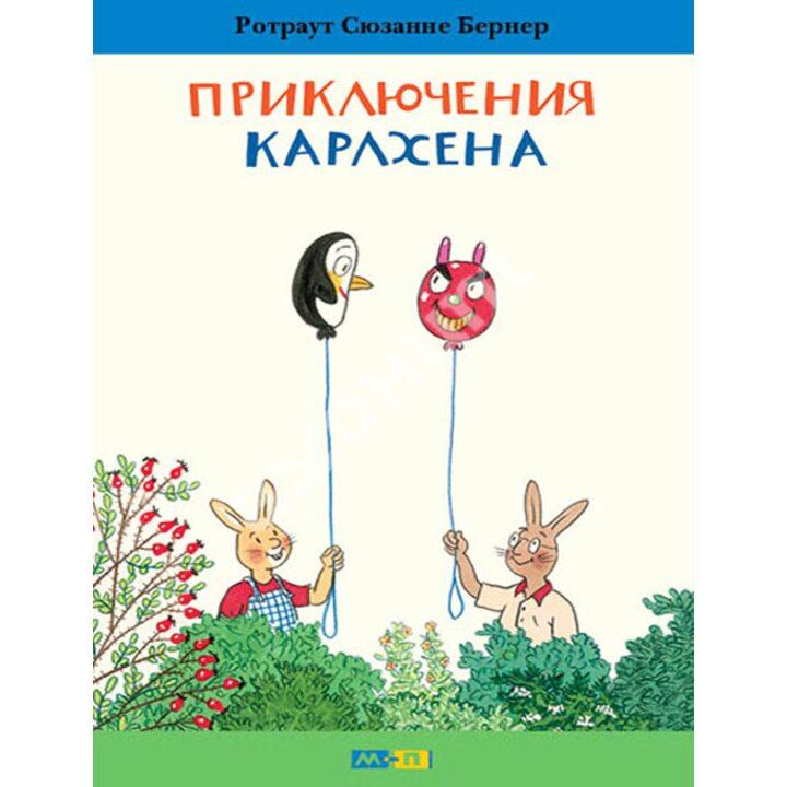Приключения Карлхена - Ротраут Сузанна Бернер (978-5-00041-060-8)