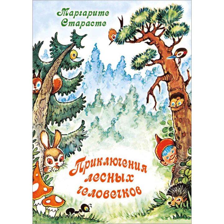 Приключения лесных человечков - Маргарите Старасте (978-5-9268-1671-3)