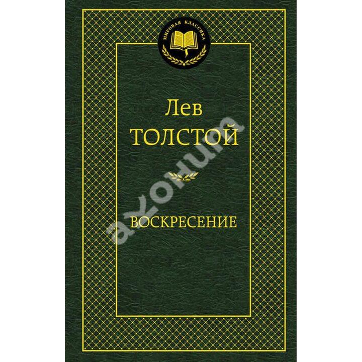 Воскресение - Лев Толстой (978-5-389-05730-2)