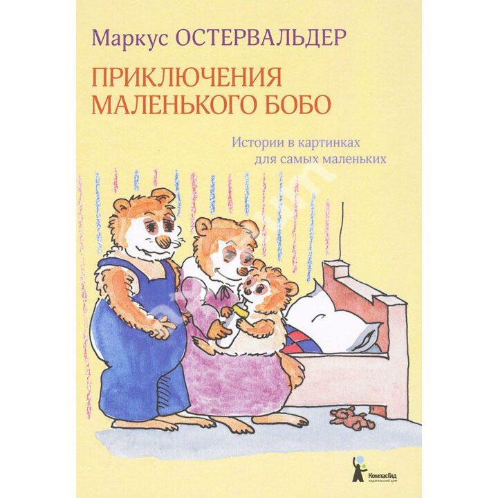 Приключения маленького Бобо. Истории в картинках для самых маленьких - Маркус Остервальдер (978-5-00083-264-6)