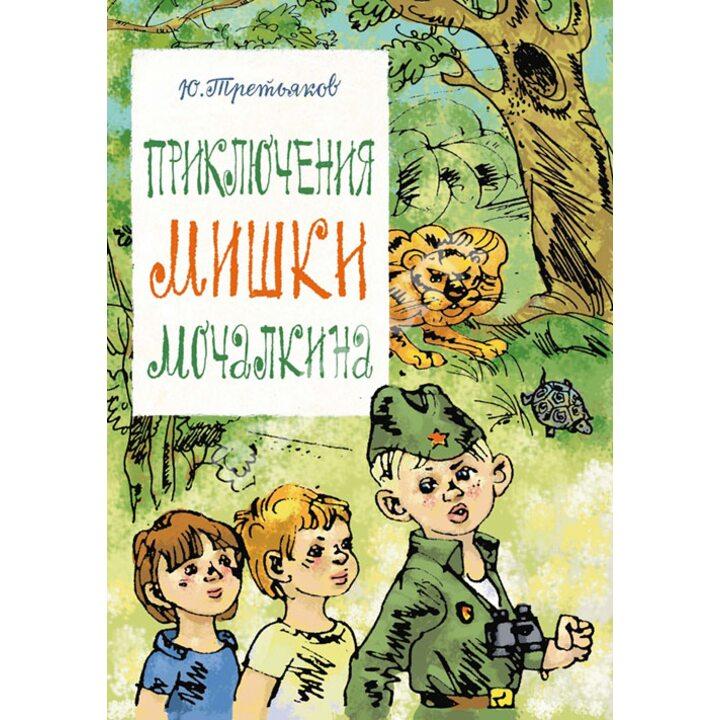 Приключения Мишки Мочалкина - Юрий Третьяков (978-5-9268-1742-0)