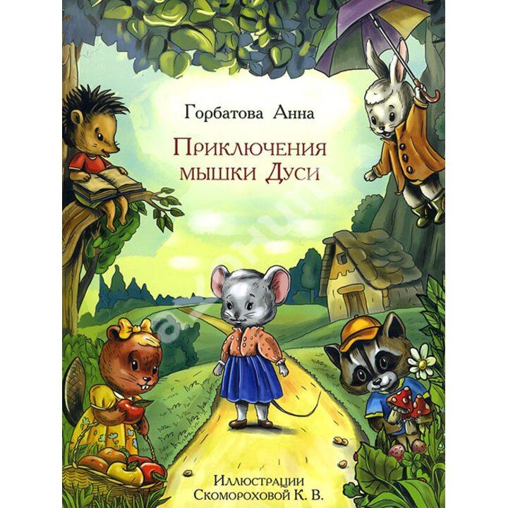 Приключения мышки Дуси - Анна Горбатова (978-5-386-08877-4)