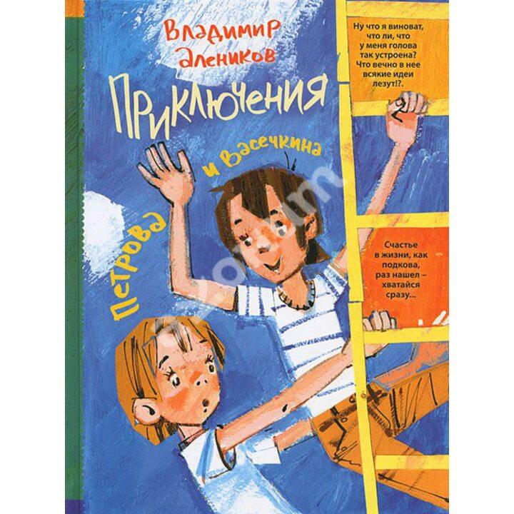 Приключения Петрова и Васечкина - Владимир Алеников (978-5-386-08798-2)