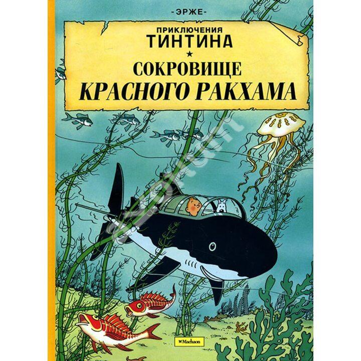 Приключения Тинтина. Сокровище Красного Ракхама - Эрже (978-5-389-05055-6)