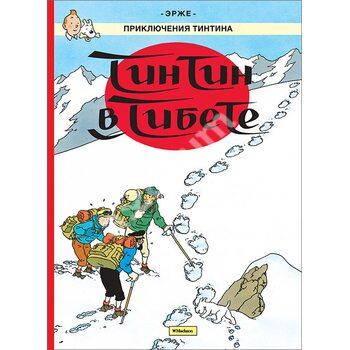 Пригоди Тінтіна . Тінтін в Тибеті