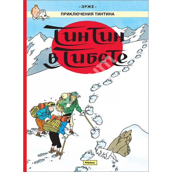 Приключения Тинтина. Тинтин в Тибете - Эрже (978-5-389-10191-3)