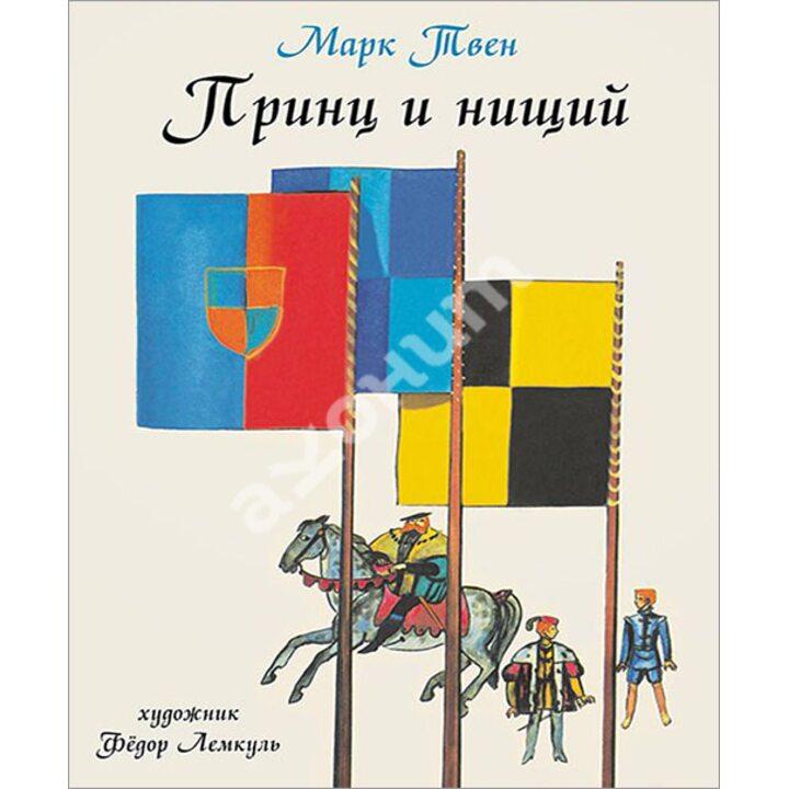 Принц и нищий - Марк Твен (978-5-4335-0183-6)