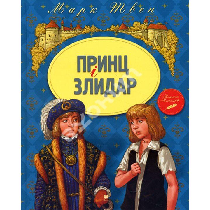 Принц і злидар - Марк Твен (978-617-7200-75-7)