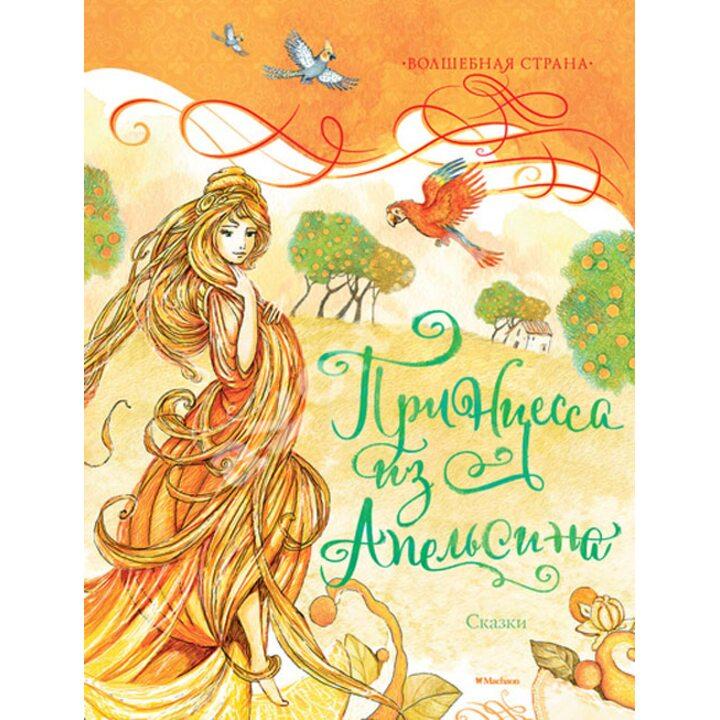 Принцесса из Апельсина - (978-5-389-05578-0)