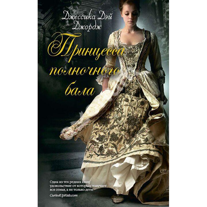 Принцесса полночного бала - Джессика Дэй Джордж (978-5-389-08940-2)