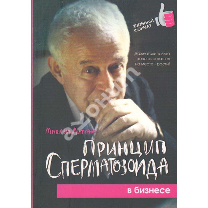 Принцип сперматозоида в бизнесе - Михаил Литвак (978-5-222-24249-0)