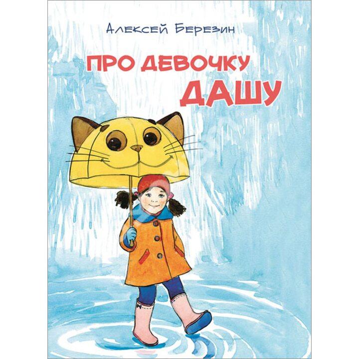 Про девочку Дашу - Алексей Березин (978-5-9268-1694-2)