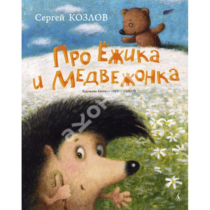 Про Ёжика и Медвежонка - Сергей Козлов (978-5-389-08895-5)