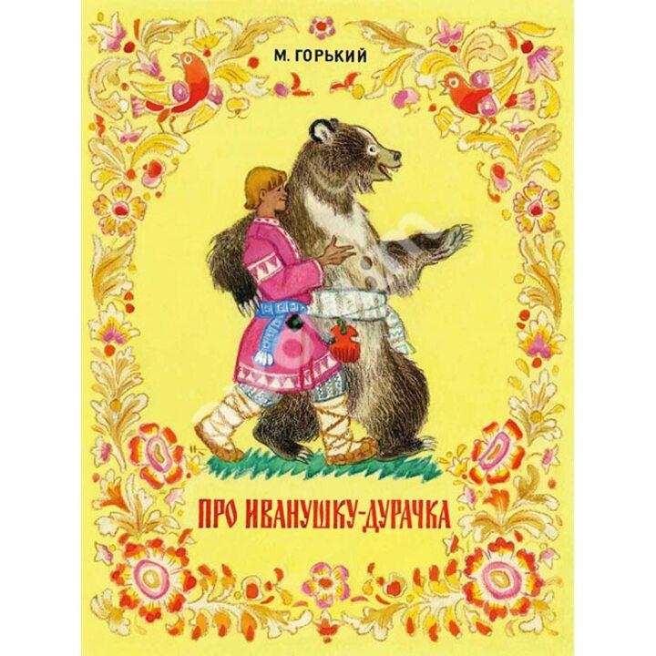 Про Иванушку-дурачка - Максим Горький (978-5-9268-1818-2)