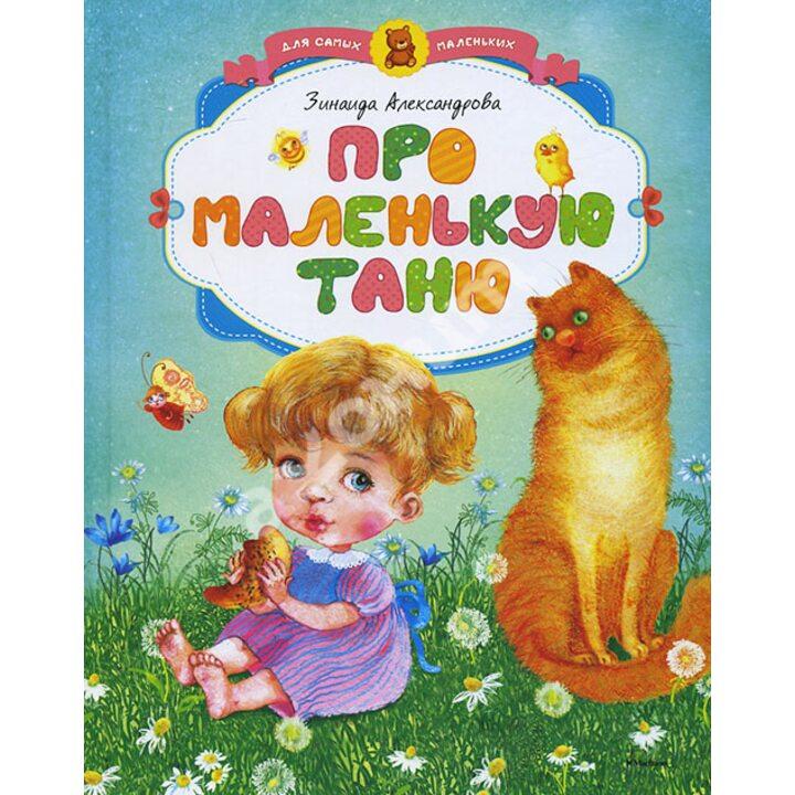 Про маленькую Таню - Зинаида Александрова (978-5-389-08032-4)