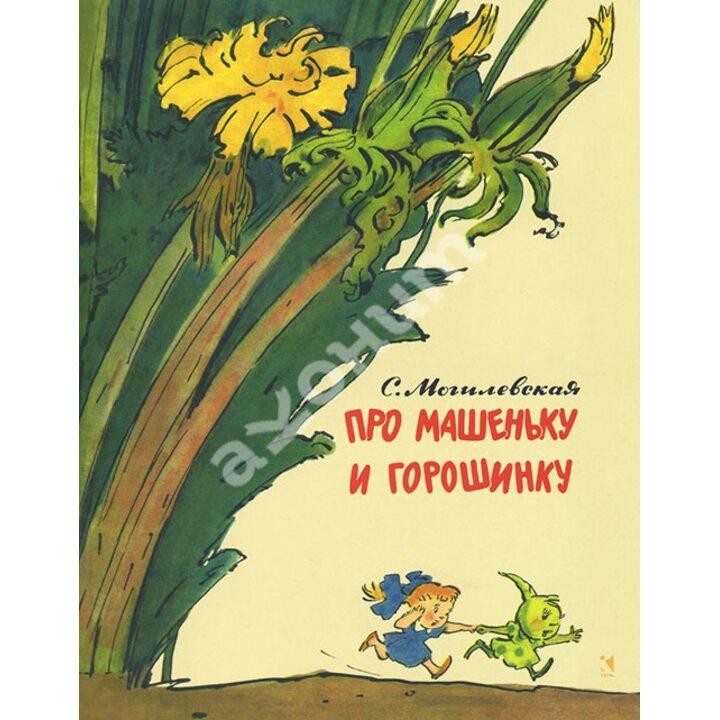 Про Машеньку и горошинку - Софья Могилевская (978-5-9268-1835-9)
