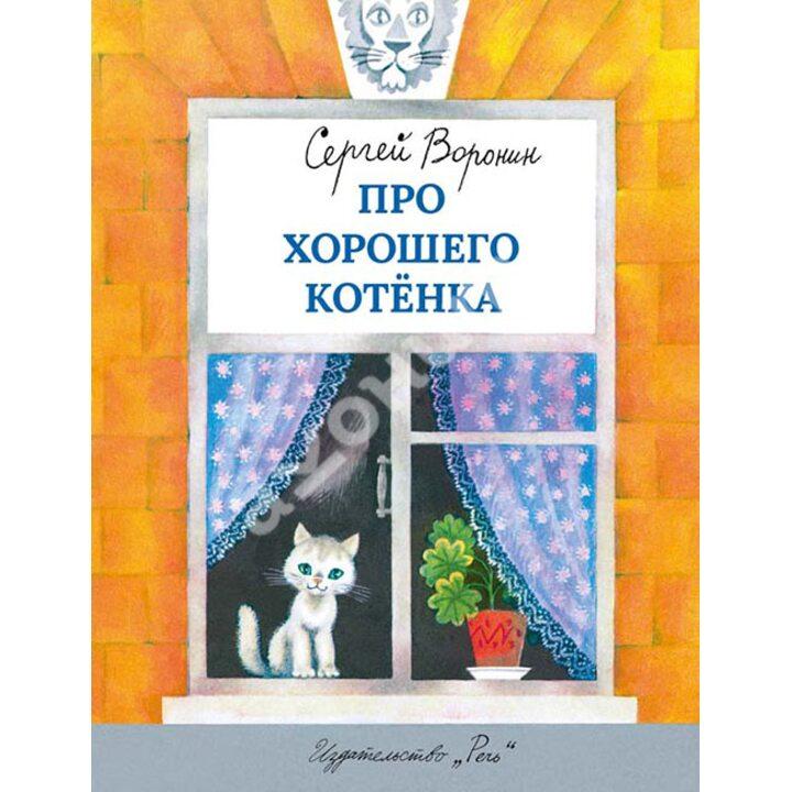 Про хорошего котенка - Сергей Воронин (978-5-9268-1919-6)